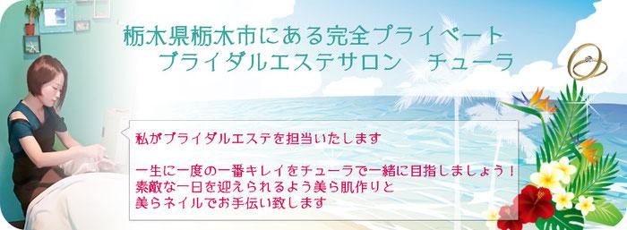 栃木県栃木市ブライダルエステサロンチューラ 一生に一度の一番キレイをチューラで一緒に目指しましょう