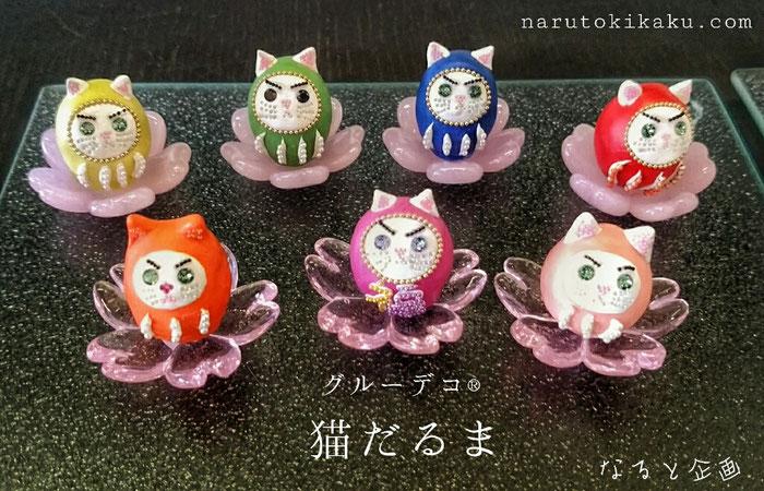 グルーデコ® オリジナル 福猫ダルマ