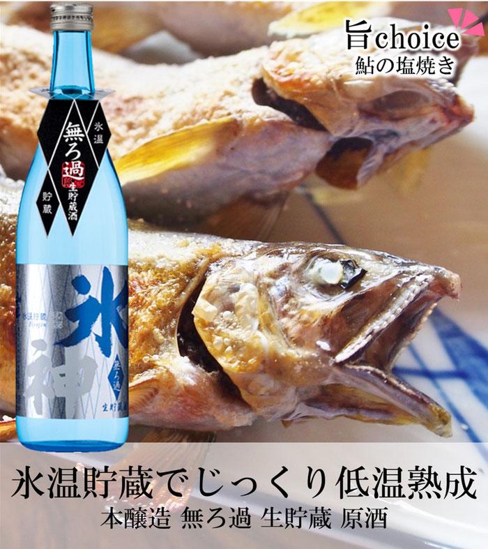 無濾過生貯蔵酒氷神は夏季限定の氷温貯蔵した日本酒