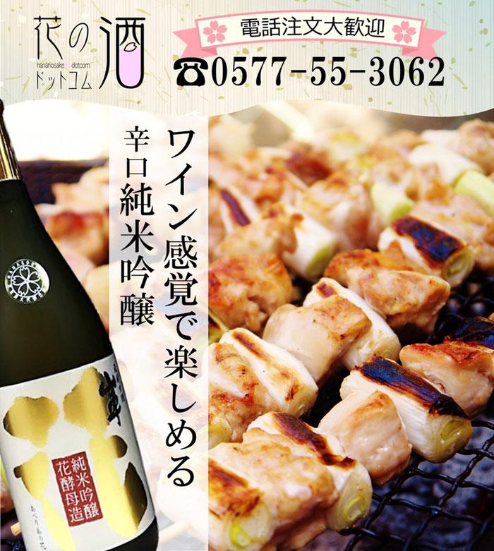 原田山車純米吟醸花酵母造りはIWC常連入賞の白ワイン感覚で楽しめる純米吟醸