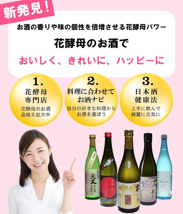 花酵母のおいしい日本酒を飲んで綺麗に元気に
