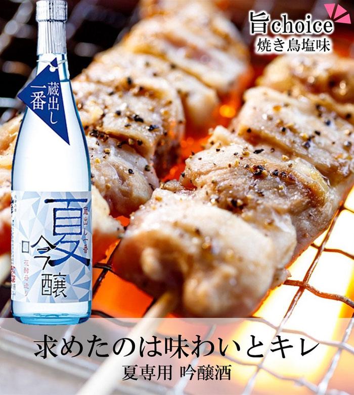 夏吟醸蔵出し一番は暑い夏にピッタリなスッキリ系の日本酒