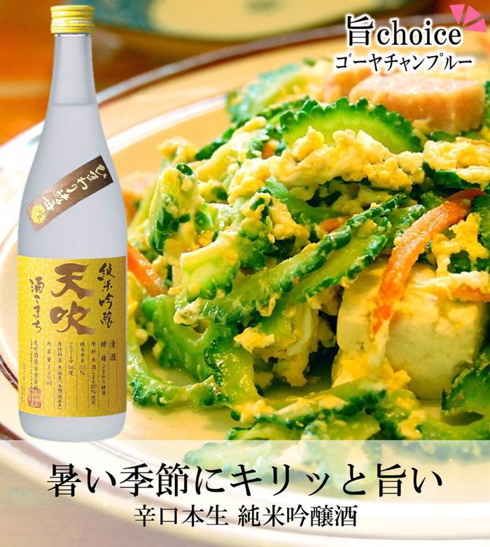 純米吟醸ひまわり酵母は夏っぽいフレッシュな日本酒