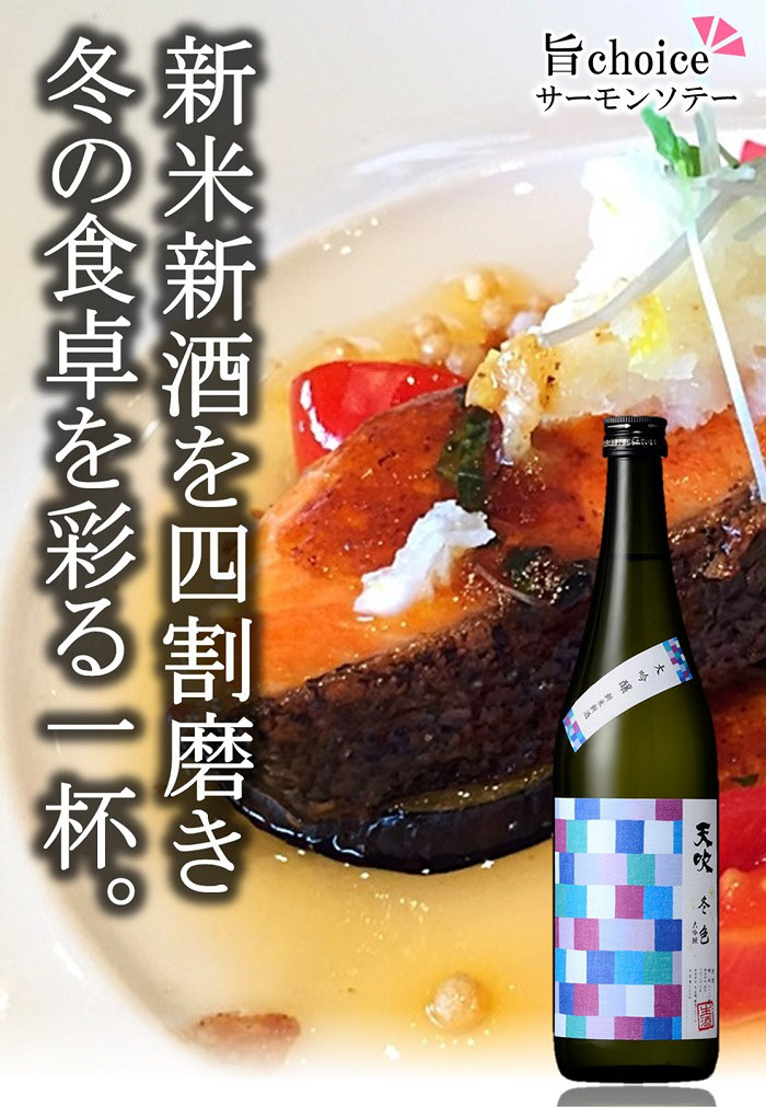 天吹大吟醸冬色生酒は新米を贅沢に40%まで磨いた新酒でコスパ抜群の大吟醸です