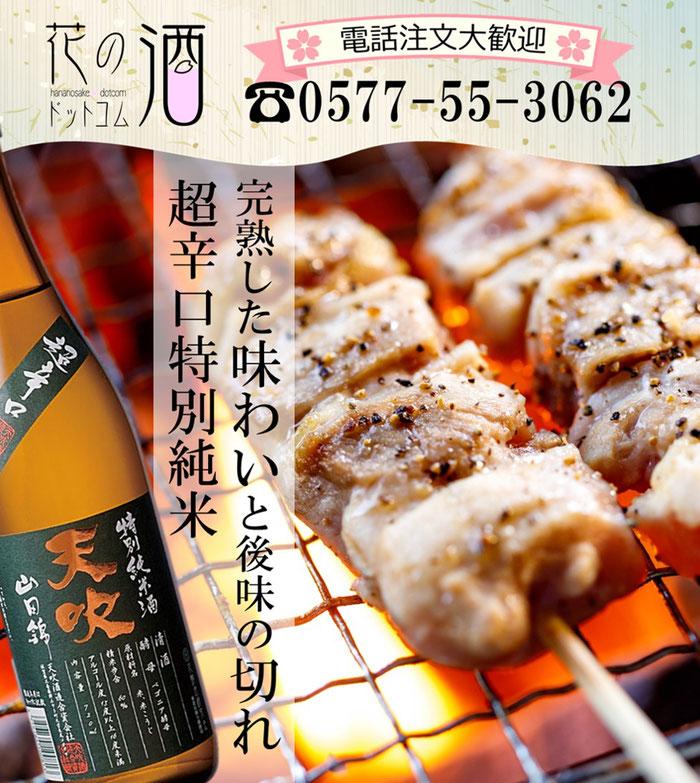 超辛口特別純米酒は日本酒度+12の切れ味抜群の酒