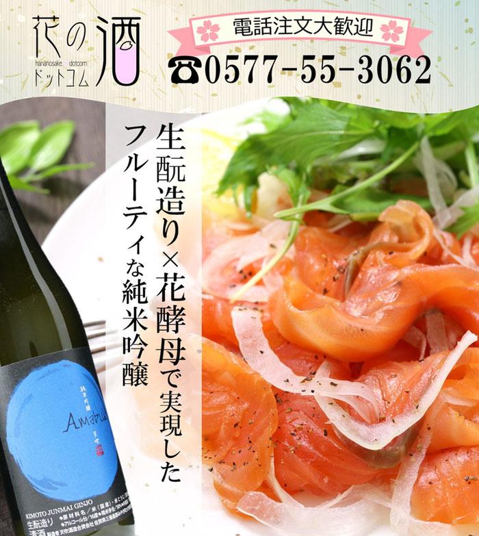 裏生酛純米吟醸は全国新酒鑑評会で11年連続入賞した日本酒