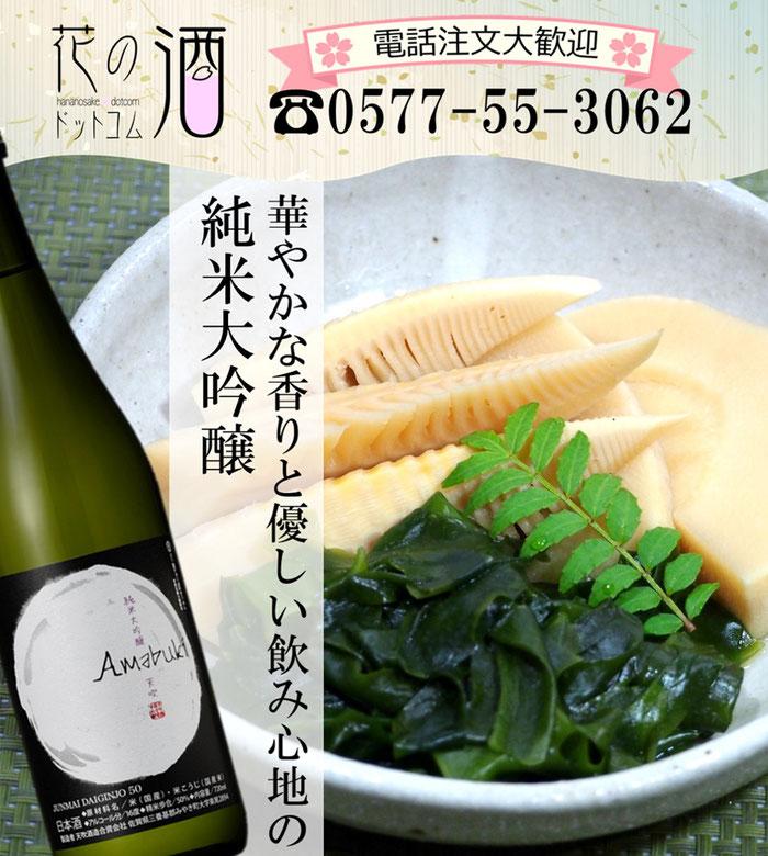 純米大吟醸ホワイトはなめらかで優しい味わいの日本酒
