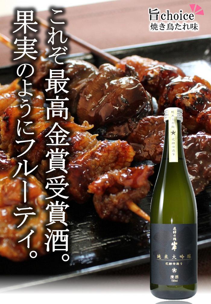 山田錦の気品のある味わいに大満足