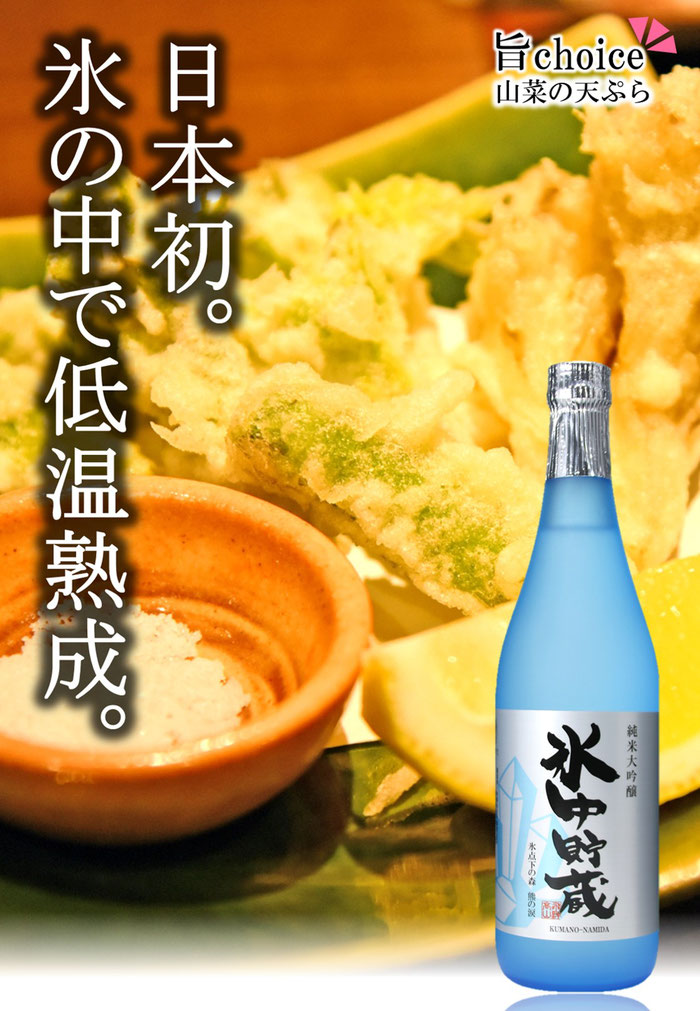 熊の涙は普段日本酒を飲まない方におすすめ