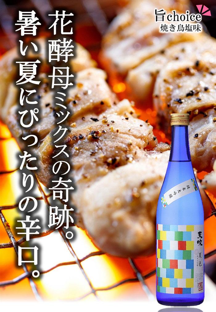 暑い夏の天吹純米大吟醸夏色は夏季限定の花酵母の日本酒