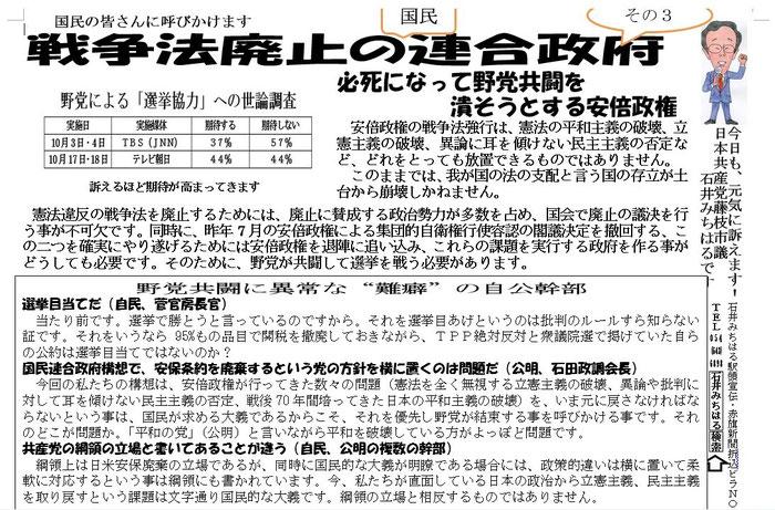 今日の駅頭ビラ NO153号