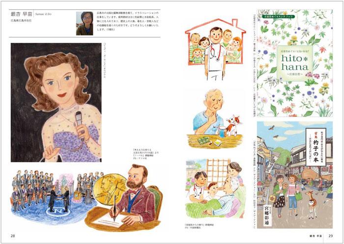 MJイラストレーションズブック2016(vol.3)