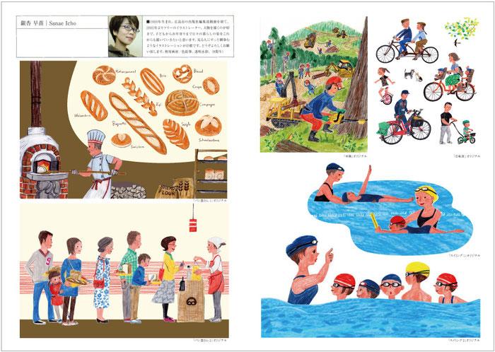 MJイラストレーションズブック2014(vol.2)