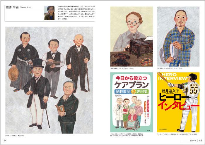 MJイラストレーションズブック2017(vol.4)
