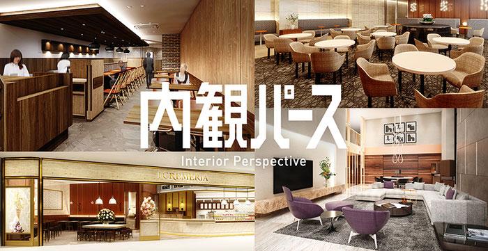 内観パース Interior Perspective