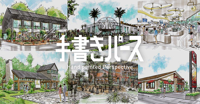 手描きパース  Hand painted Perspective