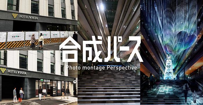 合成パース  Photo montage Perspective