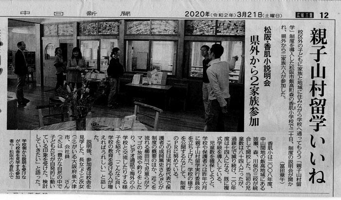 中日新聞2020年3月21日 「親子山村留学いいね」