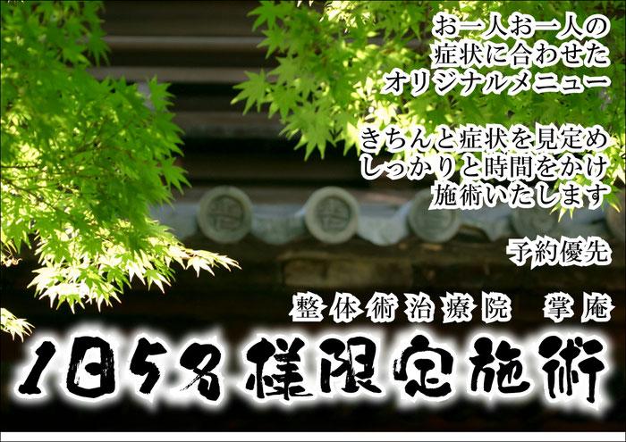 1日5名様限定 長崎市でしっかりと時間をかける整体院 掌庵