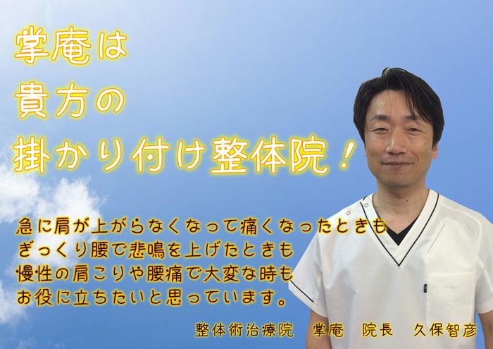 長崎市でぎっくり腰や肩関節周囲炎(四十肩・五十肩)になったときは専門施術のある掌庵へ!
