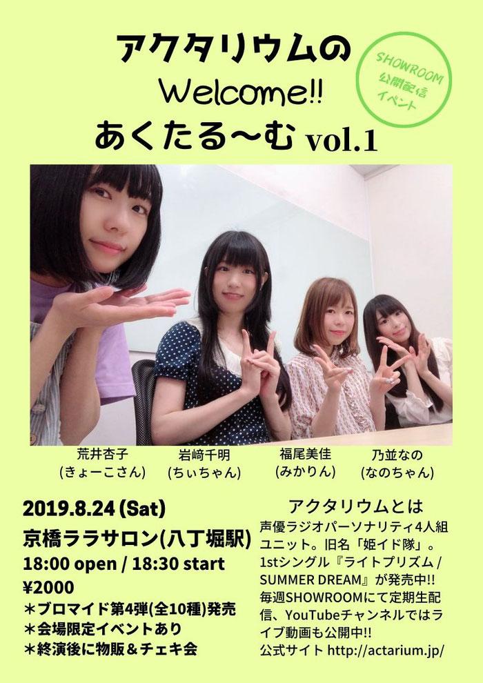 2019年8月24日(土) アクタリウムのWelcome!!あくたる〜むvol.1