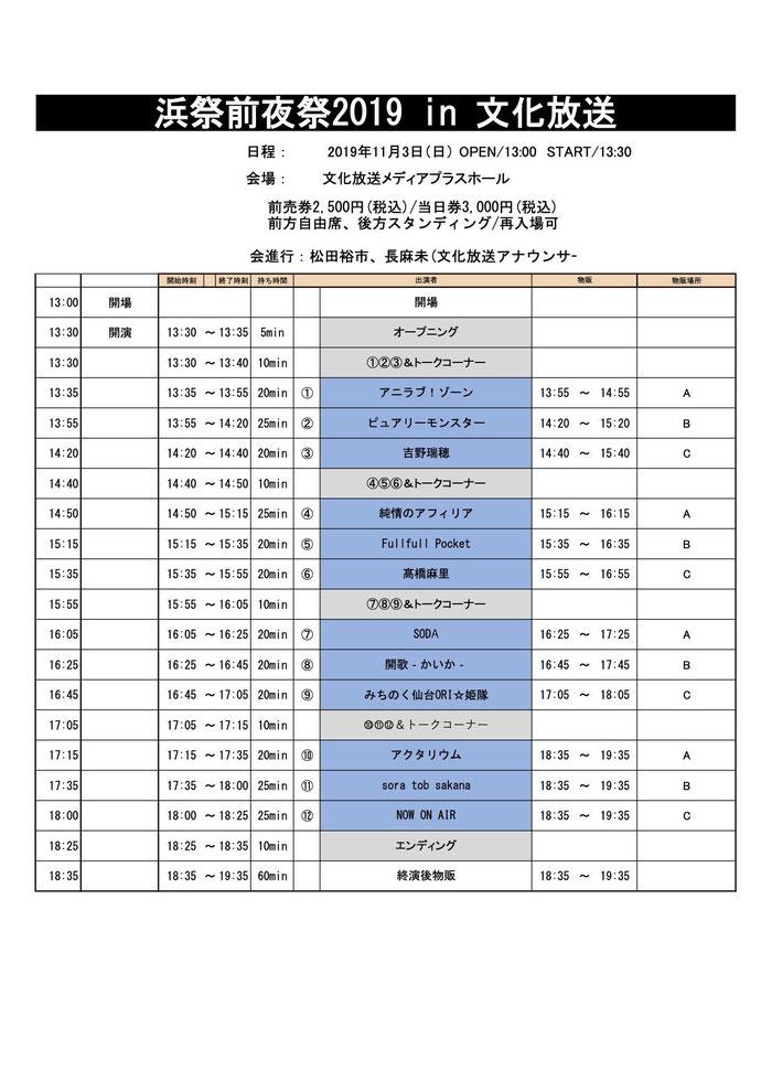 2019年11月3日(日)浜祭前夜祭2019 in 文化放送