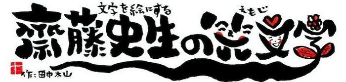 もじをかわいく縁起良く絵にデザインします!齋藤史生の笑文字・なまえもじ/書画家:田中太山弟子