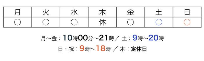 接骨院、東戸塚、セントラル、ランナー
