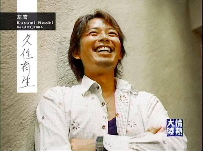 2006年11月12日 TBSテレビ 『情熱大陸』 に出演。