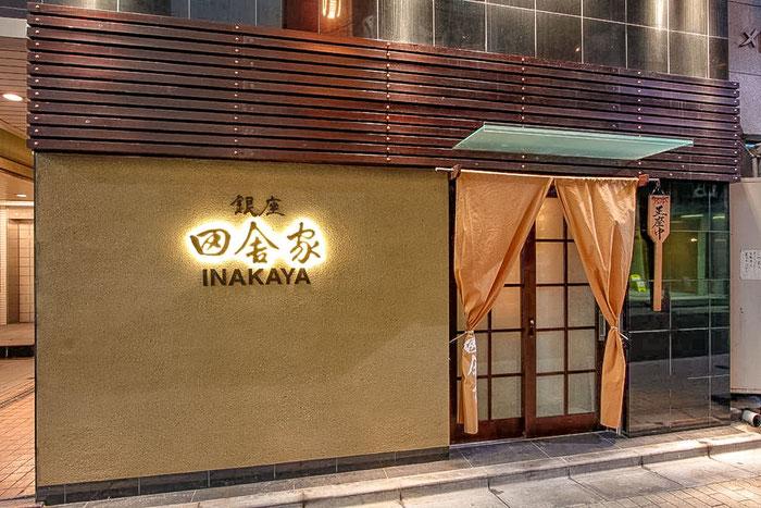 左官職人 久住有生(くすみ なおき)施工作品 飲食店 『銀座田舎屋』