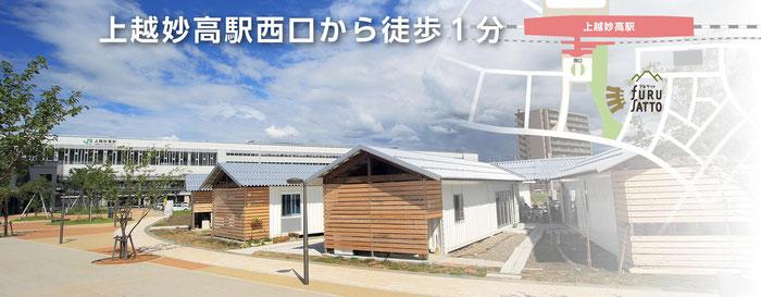 北麓新幹線上越妙高駅フルサット/なまえもじ/謙信公祭/24時間テレビ