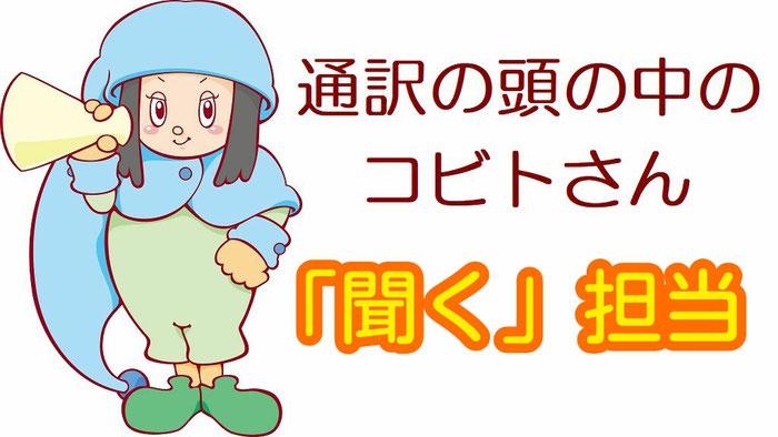 山下えりか 英語 通訳 同時通訳 通訳技術 リスニング コビトさん 田中ゆか