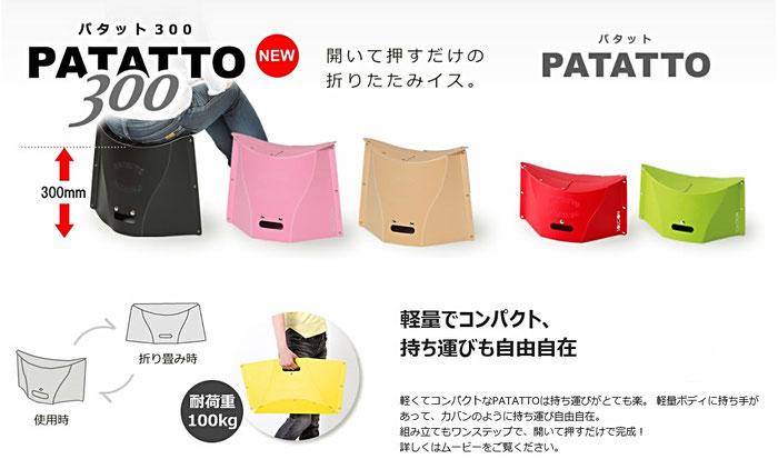 patatto300 パタット300 開いて押すだけの折りたたみイス 軽くてコンパクトなPATATTOは持ち運びがとても楽。軽量ボディに持ち手があって、カバンのように持ち運び自由自在。組み立てもワンステップで、開いて押すだけで完成。おしゃれなデザイン都会的な座り心地 トランクの隙間に入れて 使わないときは隙間に収納