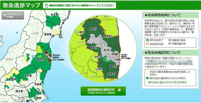 環境省:除染進捗マップ(クリックでサイトへリンク)