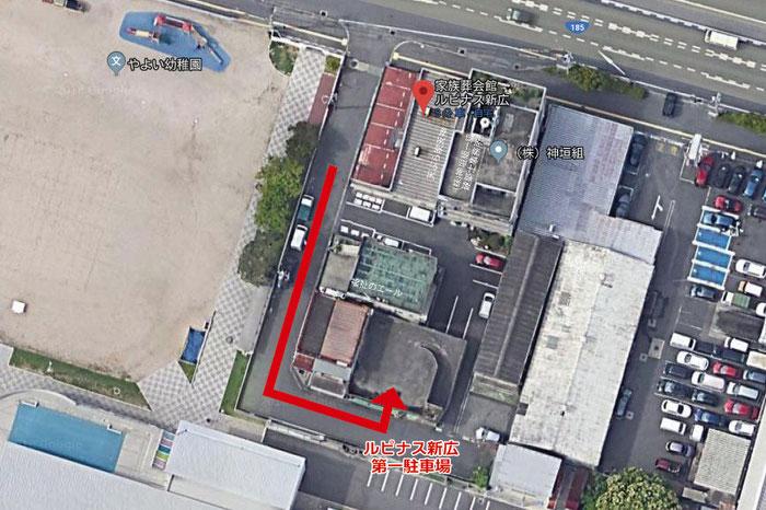 新広第一駐車場案内