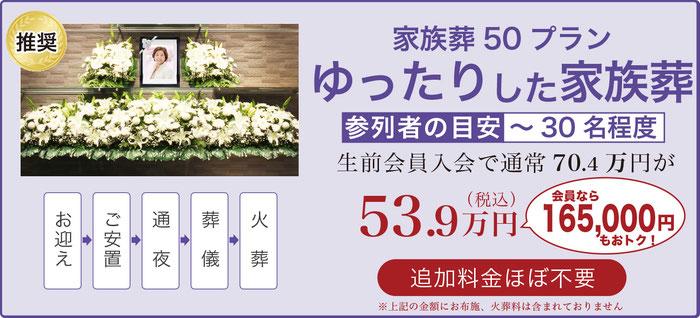 家族葬50プラン ゆったりした家族葬 総額532,000円
