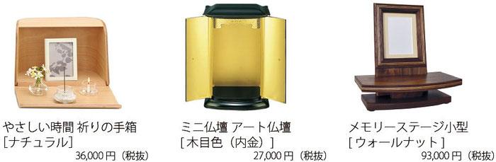 モダン仏壇イメージ