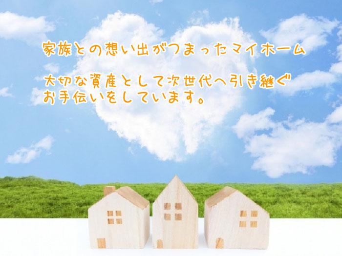 住宅資産 相続相談のっ窓口
