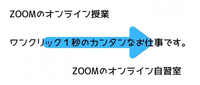 ZOOMのオンライン自習室