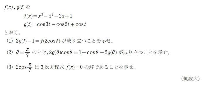 3倍角の公式練習問題2