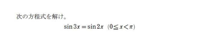 3倍角の公式練習問題1