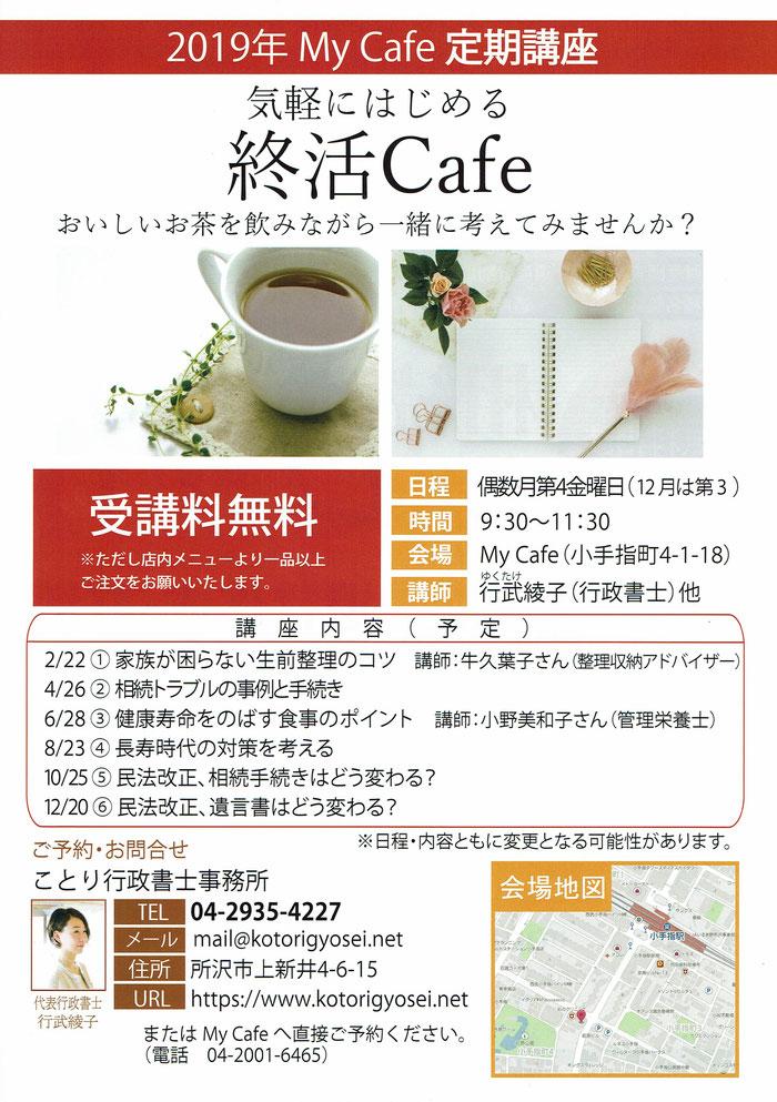 所沢MyCafe相続終活定期講座チラシ