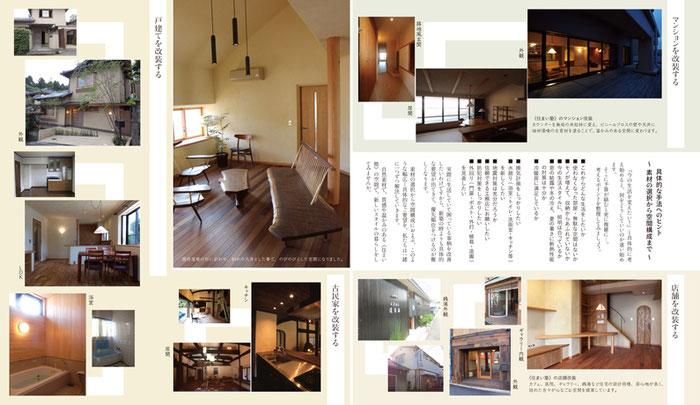 戸建住宅の改装 古民家の改装 マンションの改装 店舗の改装 具体的な手法へのヒント