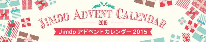 Jimdoアドベントカレンダー2015