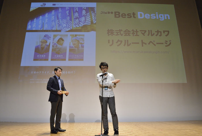 Jimdo Best Design 2017 株式会社マルカワ(リクルートページ)