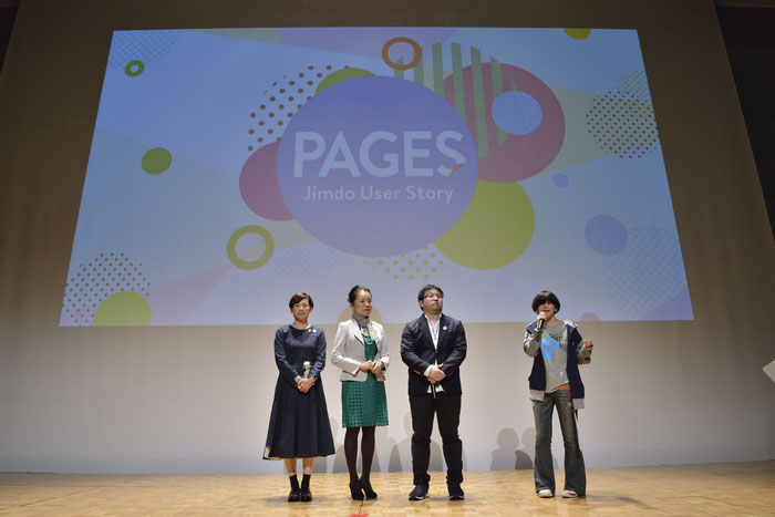 PAGES2017 Jimdoユーザーストーリー