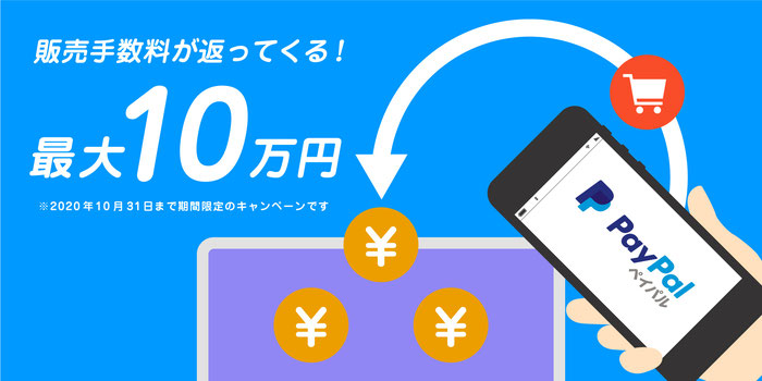 ジンドゥーユーザーは、期間限定でPaypal(ペイパル)から最大10万円のキャッシュバックをもらえるキャンペーンを開始。