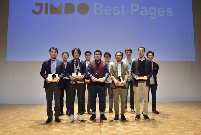 Jimdo Best Pages 2017 授賞式