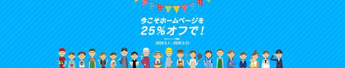 2020年5月のジンドゥー25%オフキャンペーン