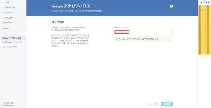 Jimdo Googleアナリティクス トラッキングID